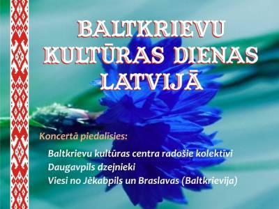 Новый творческий сезон открывает концерт Дней белорусской культуры