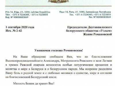 У цэрквах Латвіі моляцца за мір у Беларусі